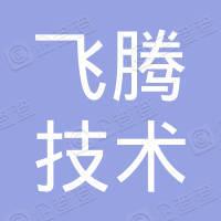 飞腾技术(长沙)有限公司