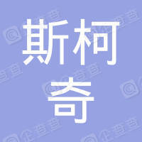 深圳斯柯奇伟业有限公司