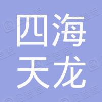 北京四海天龙旅游开发有限公司
