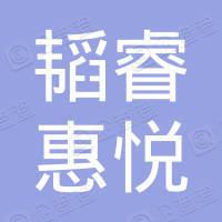 韬睿惠悦咨询(上海)有限公司