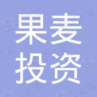 上海果麦投资管理合伙企业(有限合伙)