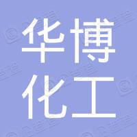 枣庄华博化工有限公司
