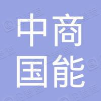 中商国能集团(上海)企业发展有限公司