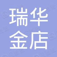 阜新市瑞华金店有限公司