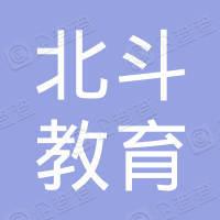吉林省北斗教育科技有限公司