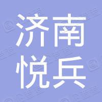 济南悦兵建筑工程有限公司