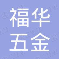 深圳市福华五金制品有限公司