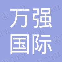 张家港保税区万强国际贸易有限公司