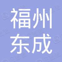 福州市晋安区东成自动门有限公司
