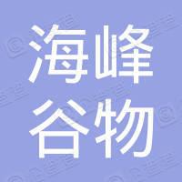 大连海峰谷物有限公司