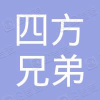 北京四方兄弟搬家有限公司