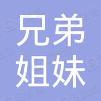 兄弟姐妹(天津)文化信息咨询合伙企业(有限合伙)