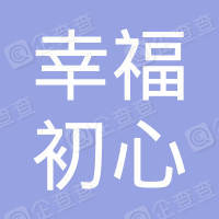 石家庄幸福初心教育管理有限公司