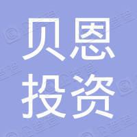 贝恩投资顾问(中国)有限公司上海分公司