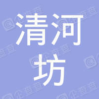 杭州清河坊资产管理有限公司