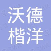 沃德楷洋(天津)进出口贸易有限公司