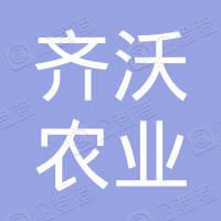 杭州齐沃农业科技有限公司
