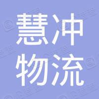 重庆慧冲物流有限公司