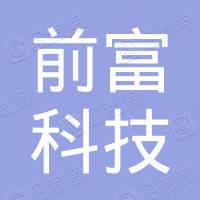 天津前富科技有限公司