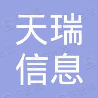 天津天瑞信息科技有限公司
