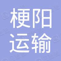 山西省中阳县梗阳运输有限公司