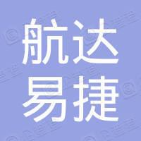 北京航达易捷科技有限公司天津分公司