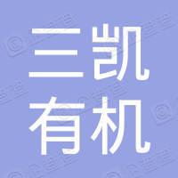广西三凯有机农业集团有限公司