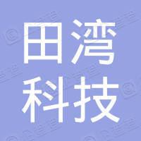 天津田湾科技有限公司