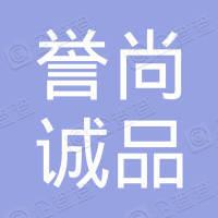 天津誉尚诚品商贸中心