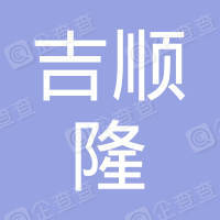 天津市吉顺隆贸易有限公司