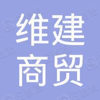 天津维建商贸有限公司