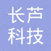 天津长芦科技发展有限责任公司