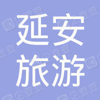 延安旅游(集团)有限公司
