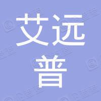 重庆艾远普网络有限公司