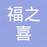 沧州福之喜旅游发展有限责任公司
