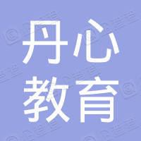 亳州市丹心教育咨询服务有限责任公司