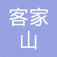 贺州市八步区客家山歌剧团有限公司