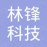 深圳市林锋科技有限公司