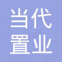 辽宁东戴河新区当代置业有限公司