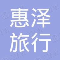 同创惠泽(南昌)旅行社有限公司