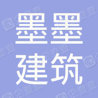 大庆市墨墨建筑工程有限公司