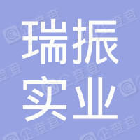 浙江瑞振实业有限公司