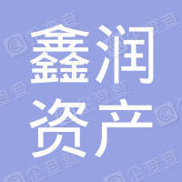 广东鑫润资产管理有限公司