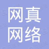 厦门网真网络科技有限公司