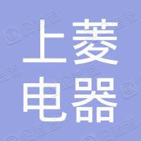 江苏上菱电器有限公司