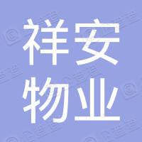 福建祥安物业管理有限公司