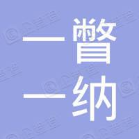 上海一瞥一纳文化发展有限公司