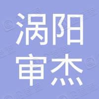 涡阳县审杰网络科技有限公司