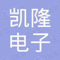 深圳市凯隆电子有限公司