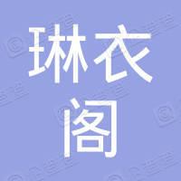 阜阳市颍州区琳衣阁服装店
